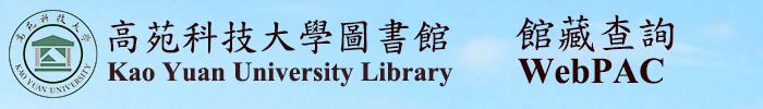 圖書館館藏查詢目錄